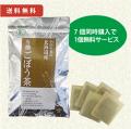 北海道産有機ごぼう茶 7個セット+1個無料サービス 送料無料 【当日発送可】※13時以降のご注文は翌日になります。