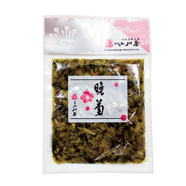 晩菊(袋)