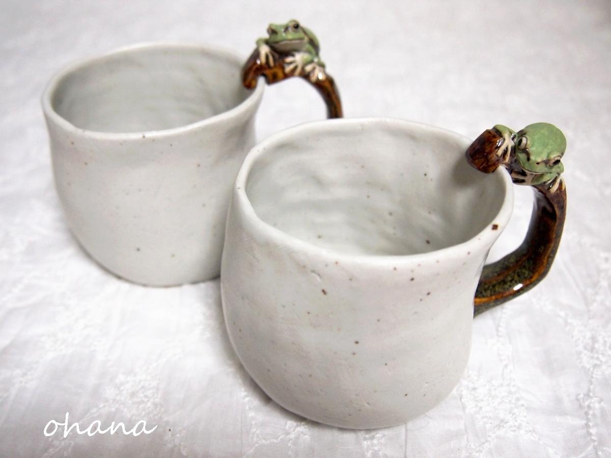 アマガエルのマグカップ