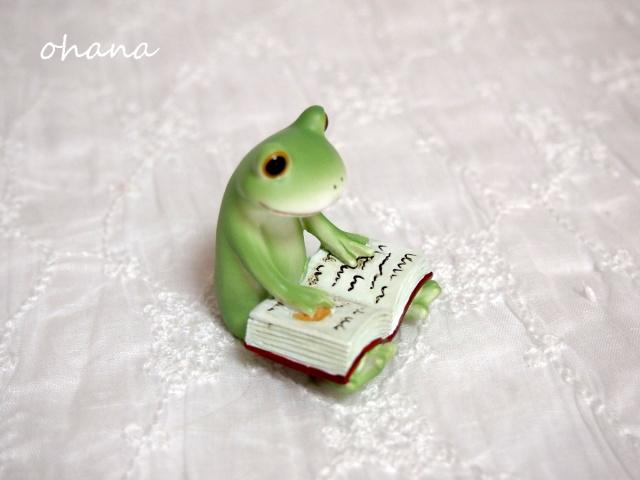 本読むカエル