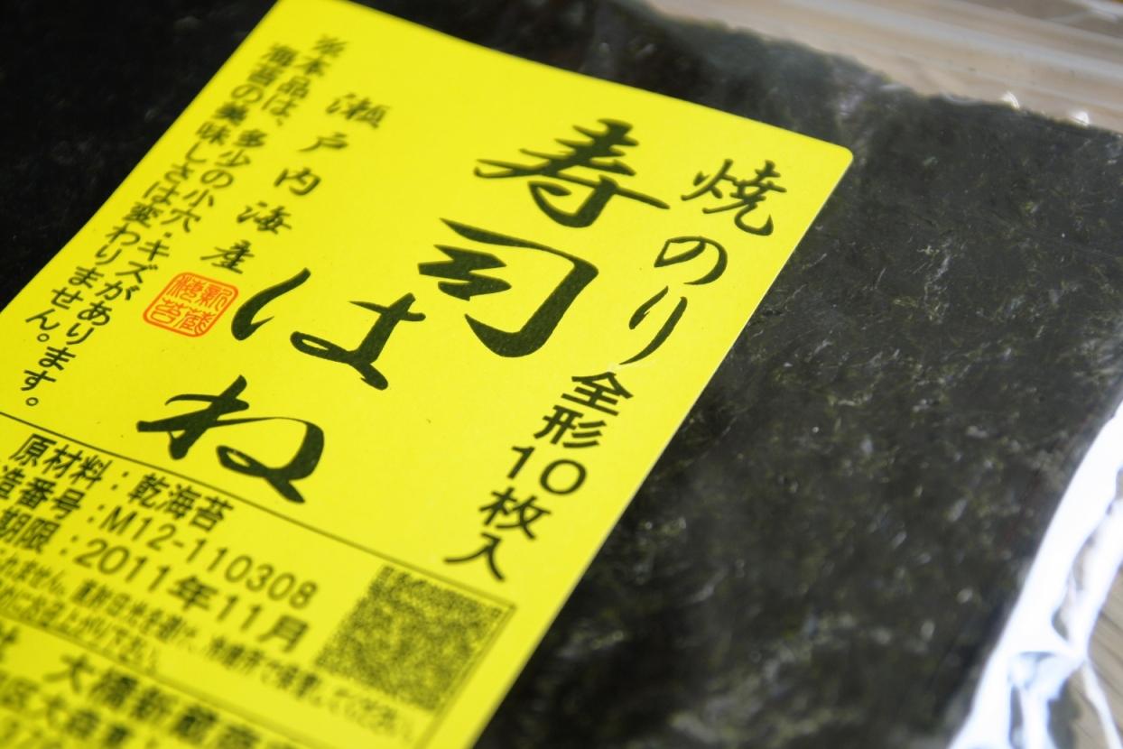 寿司はね(黄色ラベル)