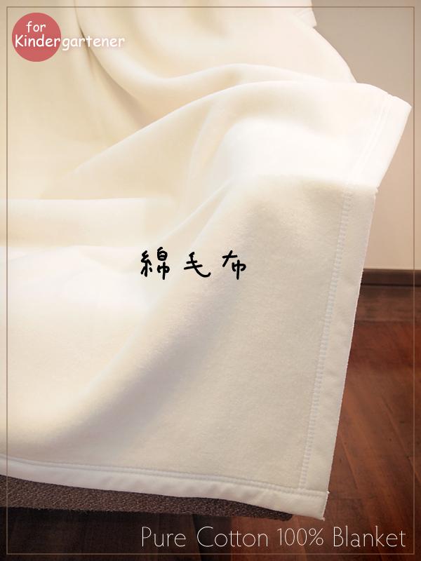 綿100%毛布