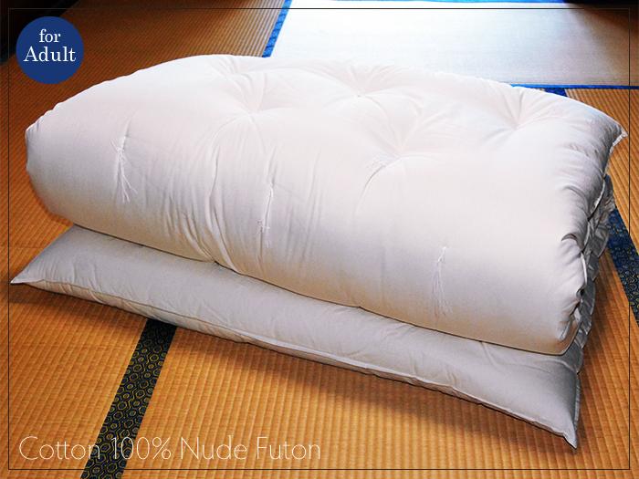■ 純綿100% 大人用 ヌード敷き布団Wサイズ 140cm×210cm ■