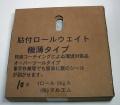 マルエム ロールウエイト 10g 5k 入 黒テープ(超薄型)