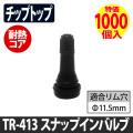 (特価)TR-413 ゴムバルブ 耐熱コア9200使用 1000個特価