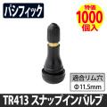 (特価)TR-413 ゴムバルブ パシフィック 1000個特価