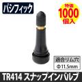 (特価)TR-414 ゴムバルブ パシフィック 1000個特価