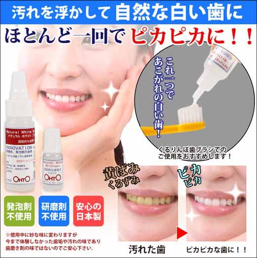 ナチュラル ホワイト ブリリアント 5g Natural White Brilliant Toothpaste