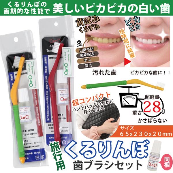 くるりんぼ旅行用歯ブラシセット