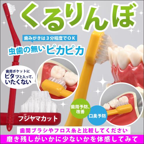 フジヤマカット くるりんぼ歯ブラシ ふつう