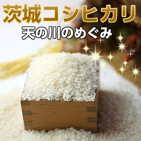 【天の川のめぐみ茨城コシヒカリ25年度産米