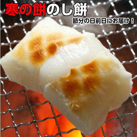 【送料無料】寒の餅「切り餅」2kg