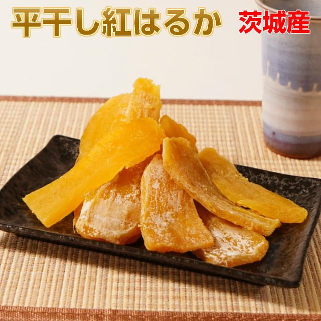【送料無料】無添加茨城県産、平干し芋紅はるか150g