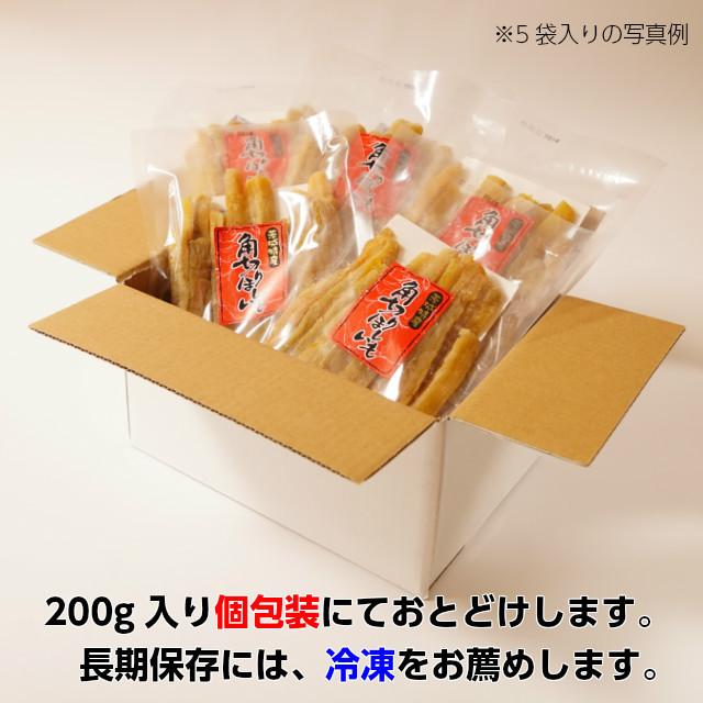 角切干し芋『紅はるか』200g×5袋