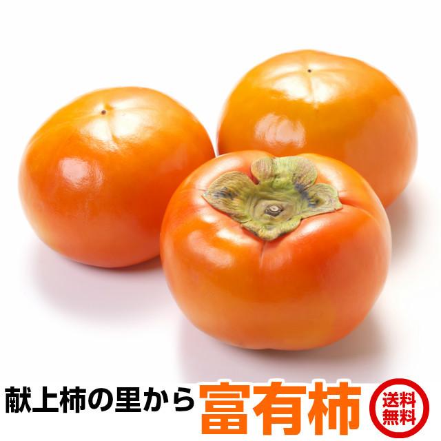 【送料無料】◆皇室献上柿◆完熟特選富有柿3L24玉