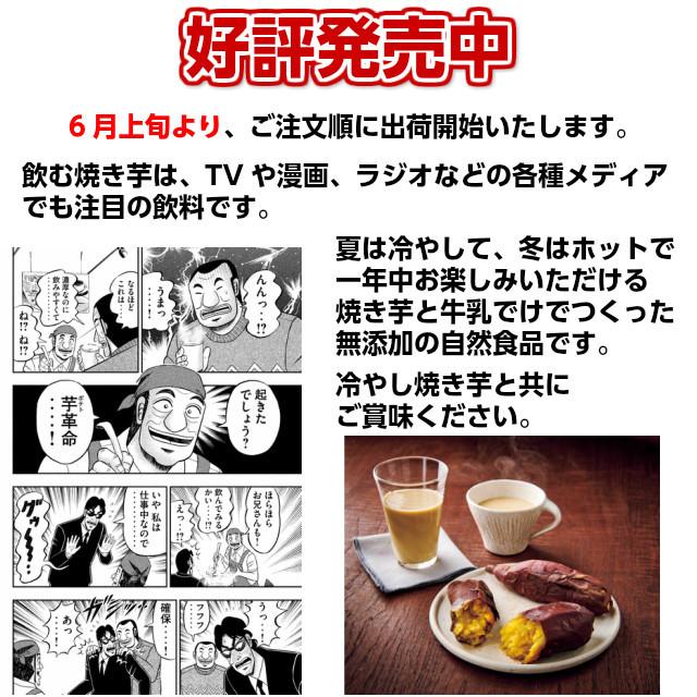 冷やし焼き芋500g×1+飲む焼き芋160cc×2セット