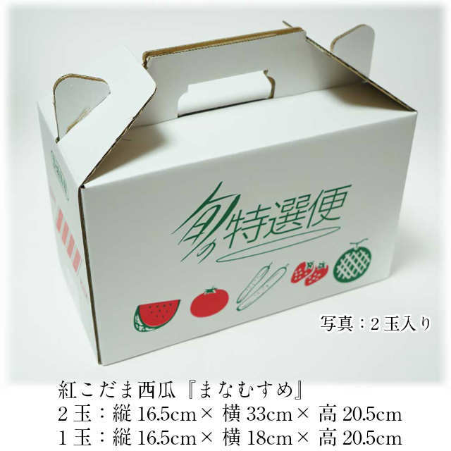 小玉スイカ小玉すいかまなむすめ1玉約1.3kg以上紅こだまスイカ茨城県スイカ産地筑西市KEKより産地直送