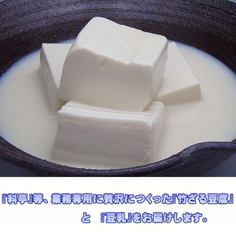 豆腐を豆乳で楽しむ