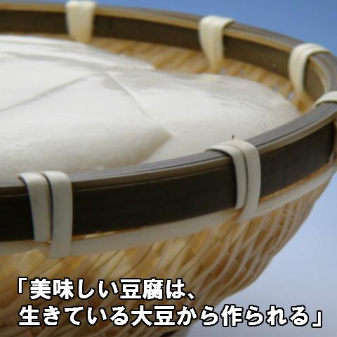 ざる豆腐、豆乳セット