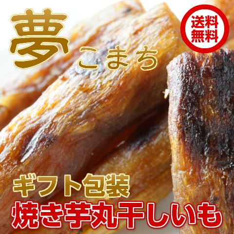 「焼き芋丸干し芋」150g×3袋ギフト包装
