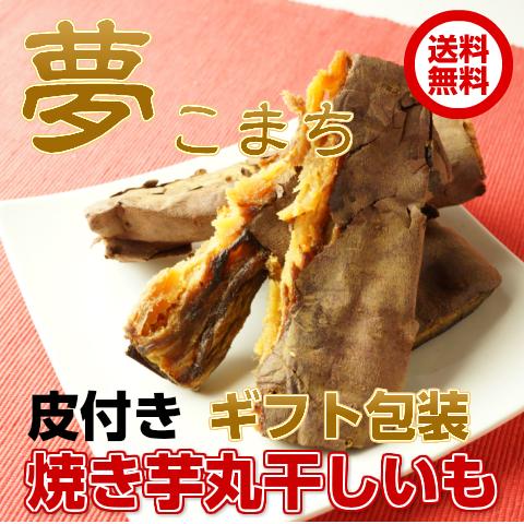 皮付き「焼き芋丸干し芋」150g×3袋ギフト包装