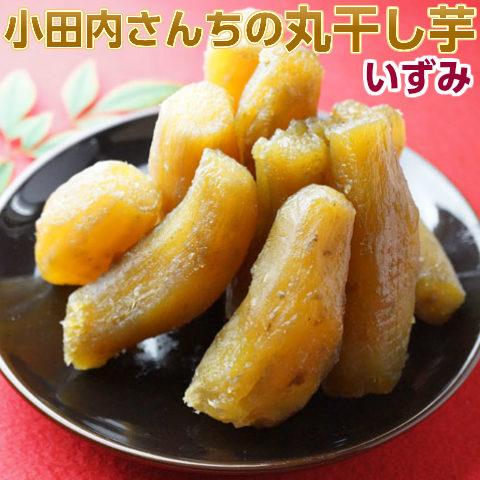 茨城県産、小田内さんちの平干し芋(いずみ)