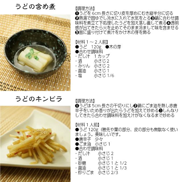 桜井さんちの「柔らか筑波白うど」レシピ