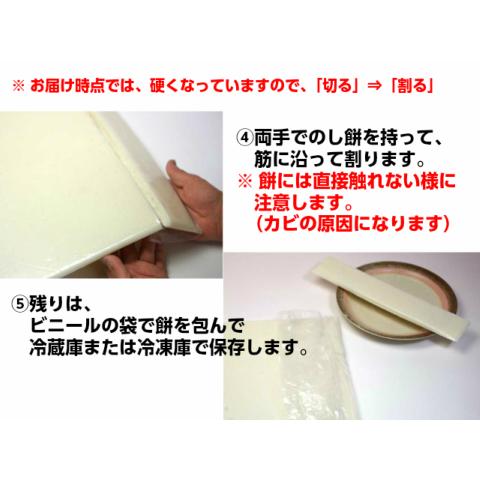 送料無料寒の餅2月3日節分の日にお届け!