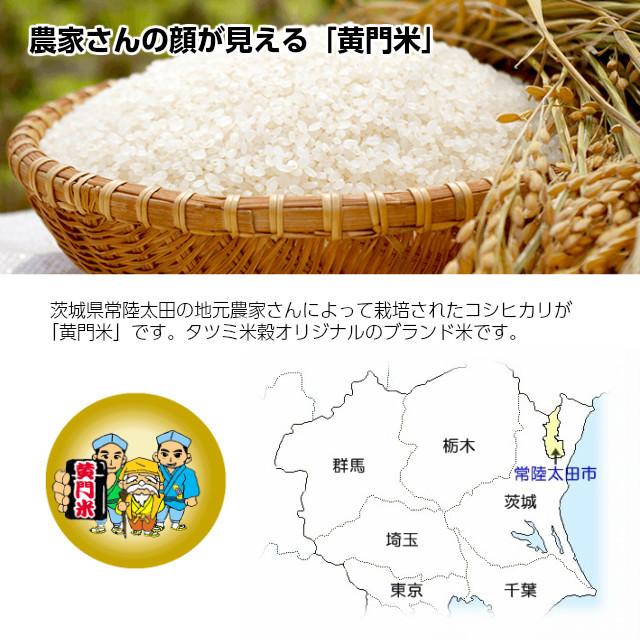 黄門米,特別栽培茨城コシヒカリ,5kg