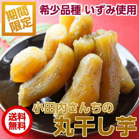 【送料無料】無添加天日干し茨城県産(国産)干し芋いずみ箱