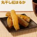 無添加,茨城県ひたちなか産(国産)丸干し芋紅はるか