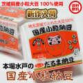 水戸納豆,国産小粒納豆パック45g×3×12個