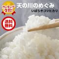 【天の川のめぐみ茨城コシヒカリ28年度産米