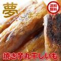 「焼き芋丸干し芋」150g×5袋