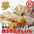 「焼き芋丸干し芋」皮なし150g×3、皮付き150g×2セット