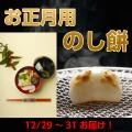 【送料無料】お正月用「のし餅」2kg予約特価茨城県産米「満月」100%使用・無添加!