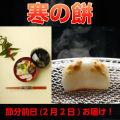【送料無料】寒の餅「のし餅」2kg予約特価茨城県産米「満月」100%使用・無添加!