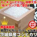 29年度産【無農薬栽培米コシヒカリ】関口さんちの「たっしゃか米」白米5kg