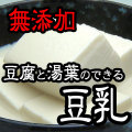 無添加・無調整【豆腐と湯葉のできる豆乳450g×5】発芽する生きた大豆使用