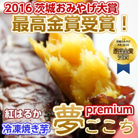 「焼き芋(紅はるか)」500g×3