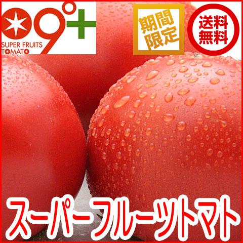 【スーパーフルーツトマト】糖度9度以上の甘さ