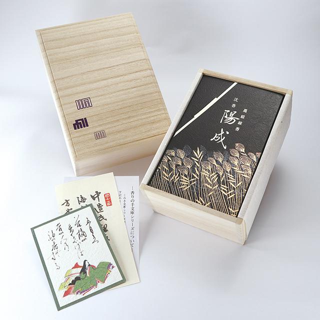 SK-0103     香りの手文庫   沈香陽成