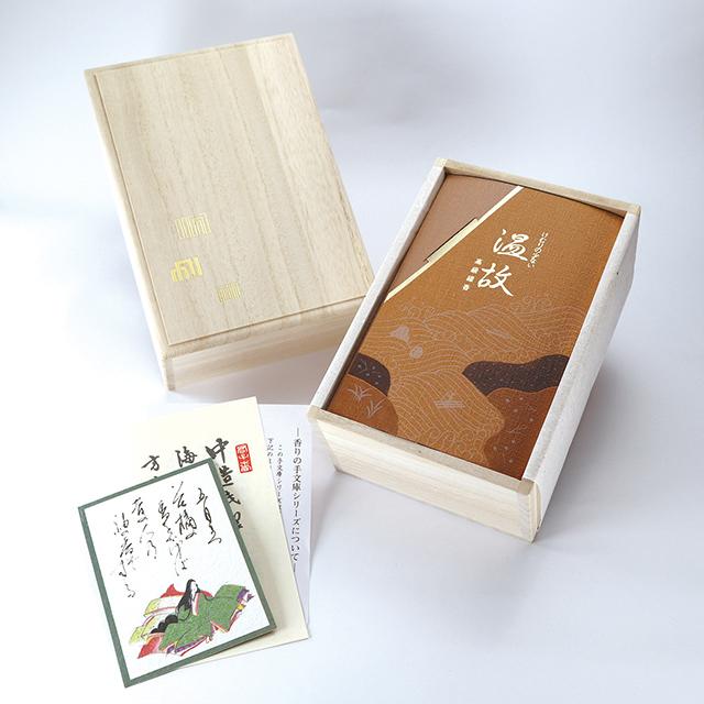 SK-0108     香りの手文庫   温故
