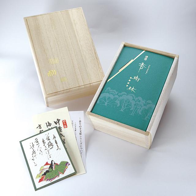 SK-0110     香りの手文庫   清澄香樹林