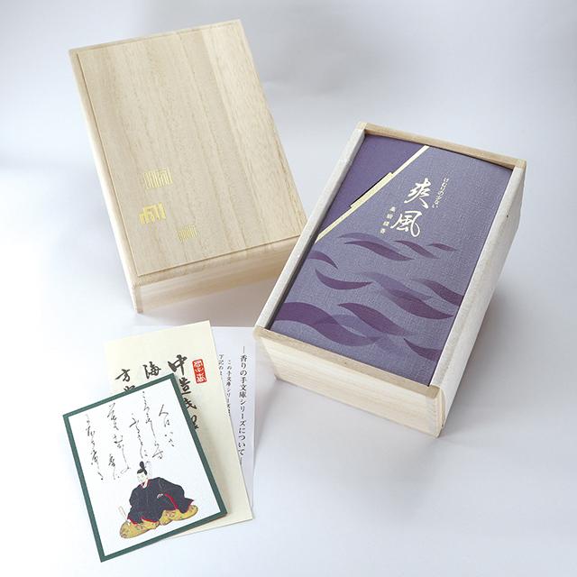 SK-0111     香りの手文庫   爽風