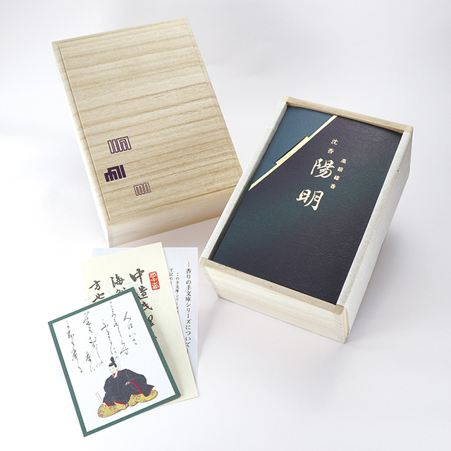SK-0104     香りの手文庫    沈香陽明