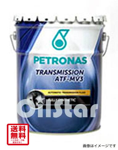 トランスミッションオイル PETRONAS(ペトロナス) ATF MV3 20L ペール缶