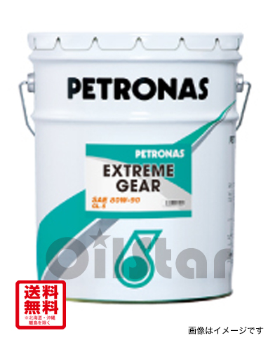 ギヤーオイル PETRONAS EXTREME(ペトロナス エクストリーム) GEAR 80W-90 20L ペール缶
