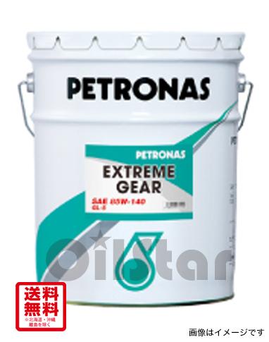 ギヤーオイル PETRONAS EXTREME(ペトロナス エクストリーム) GEAR 85W-140 20L ペール缶