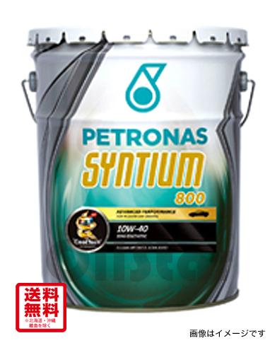 エンジンオイル PETRONAS SYNTIUM(ペトロナス シンティアム)エンジンオイル SYNTIUM 800 10W-40 20L ペール缶